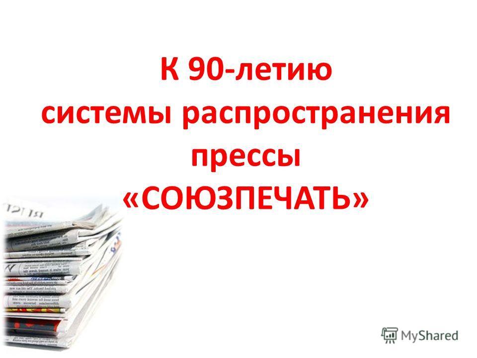 К 90-летию системы распространения прессы «СОЮЗПЕЧАТЬ»
