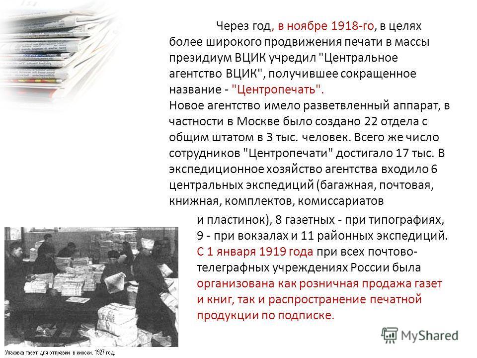 Через год, в ноябре 1918-го, в целях более широкого продвижения печати в массы президиум ВЦИК учредил