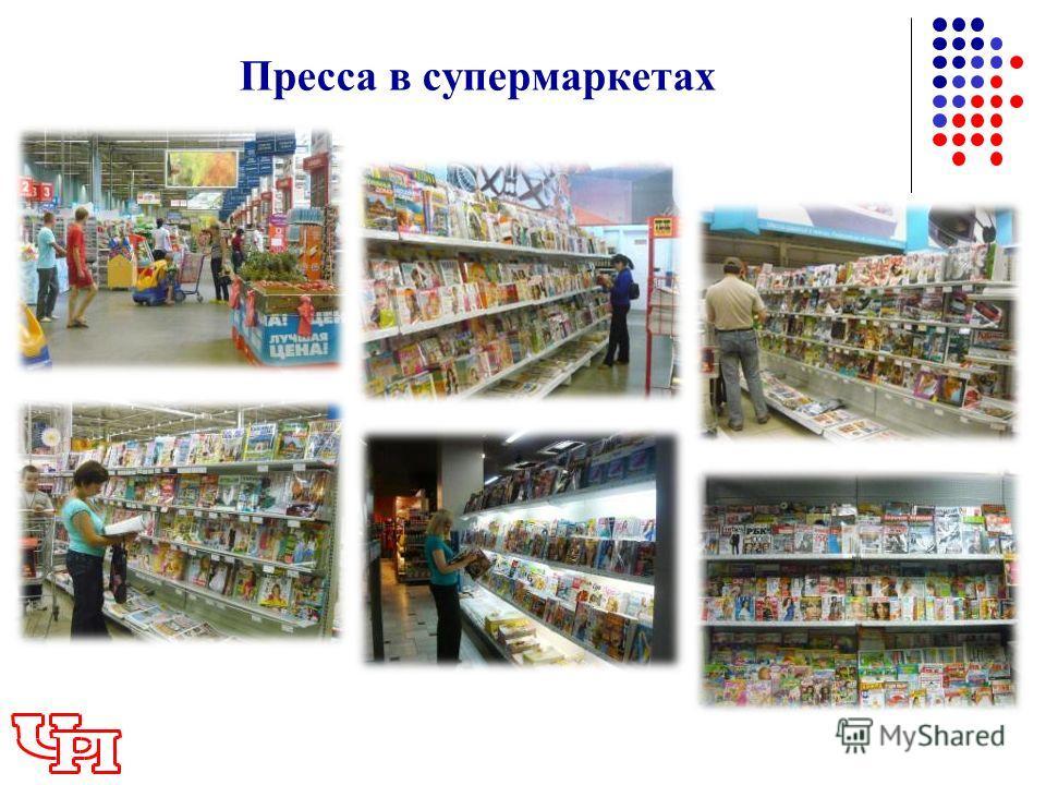Пресса в супермаркетах