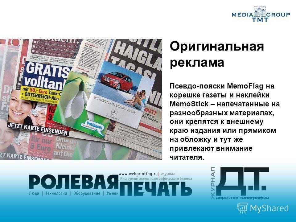 Оригинальная реклама Псевдо-пояски MemoFlag на корешке газеты и наклейки MemoStick – напечатанные на разнообразных материалах, они крепятся к внешнему краю издания или прямиком на обложку и тут же привлекают внимание читателя.