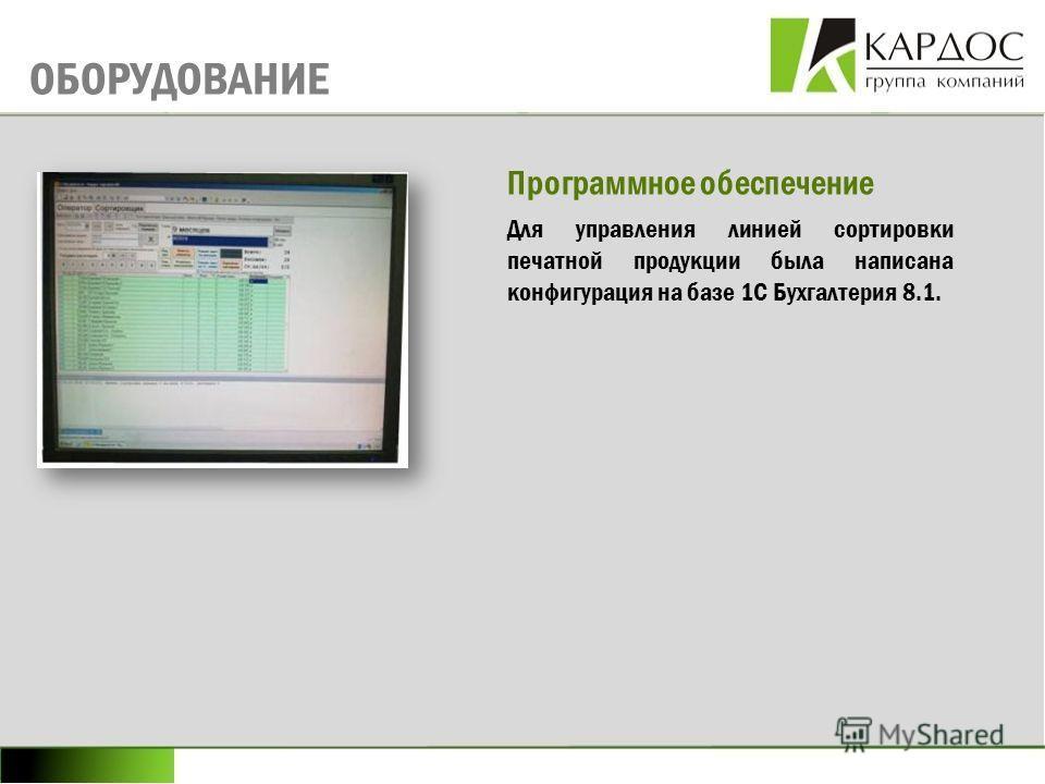 ОБОРУДОВАНИЕ Программное обеспечение Для управления линией сортировки печатной продукции была написана конфигурация на базе 1С Бухгалтерия 8.1.