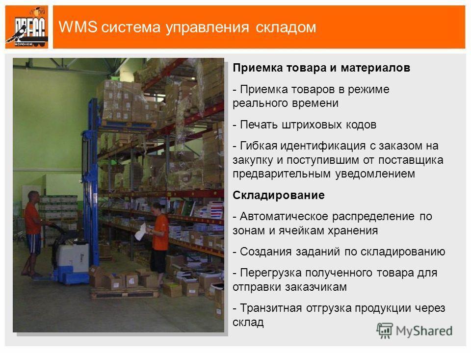 WMS система управления складом Приемка товара и материалов - Приемка товаров в режиме реального времени - Печать штриховых кодов - Гибкая идентификация с заказом на закупку и поступившим от поставщика предварительным уведомлением Складирование - Авто