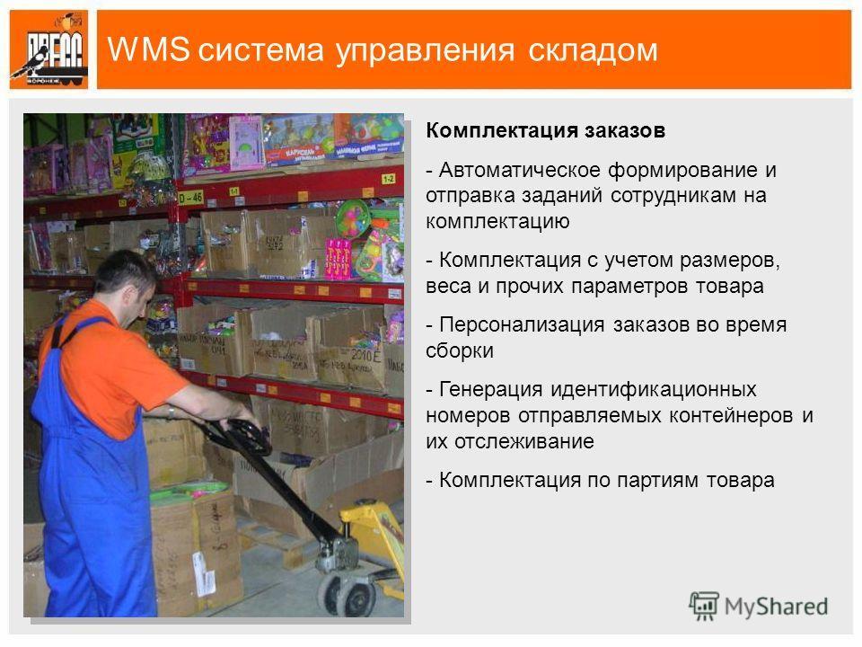 WMS система управления складом Комплектация заказов - Автоматическое формирование и отправка заданий сотрудникам на комплектацию - Комплектация с учетом размеров, веса и прочих параметров товара - Персонализация заказов во время сборки - Генерация ид
