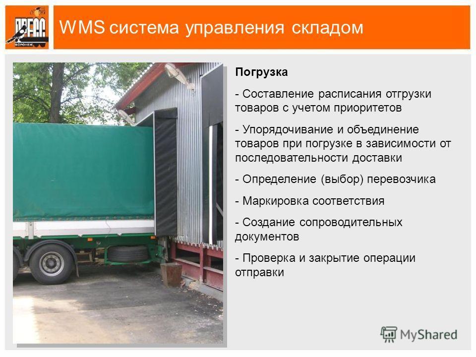 WMS система управления складом Погрузка - Составление расписания отгрузки товаров с учетом приоритетов - Упорядочивание и объединение товаров при погрузке в зависимости от последовательности доставки - Определение (выбор) перевозчика - Маркировка соо