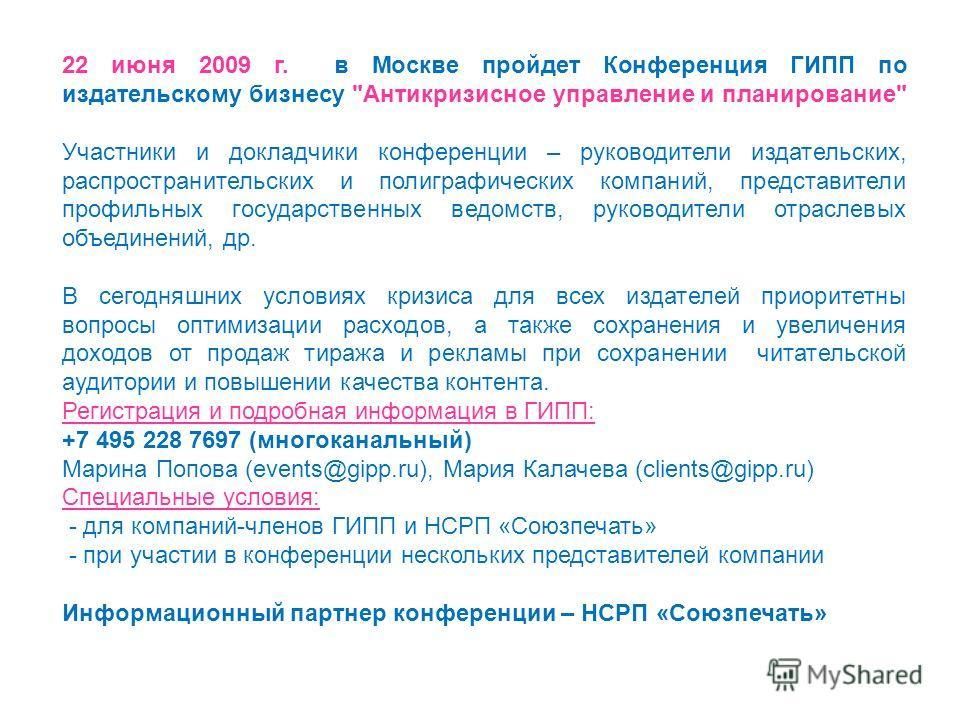 22 июня 2009 г. в Москве пройдет Конференция ГИПП по издательскому бизнесу