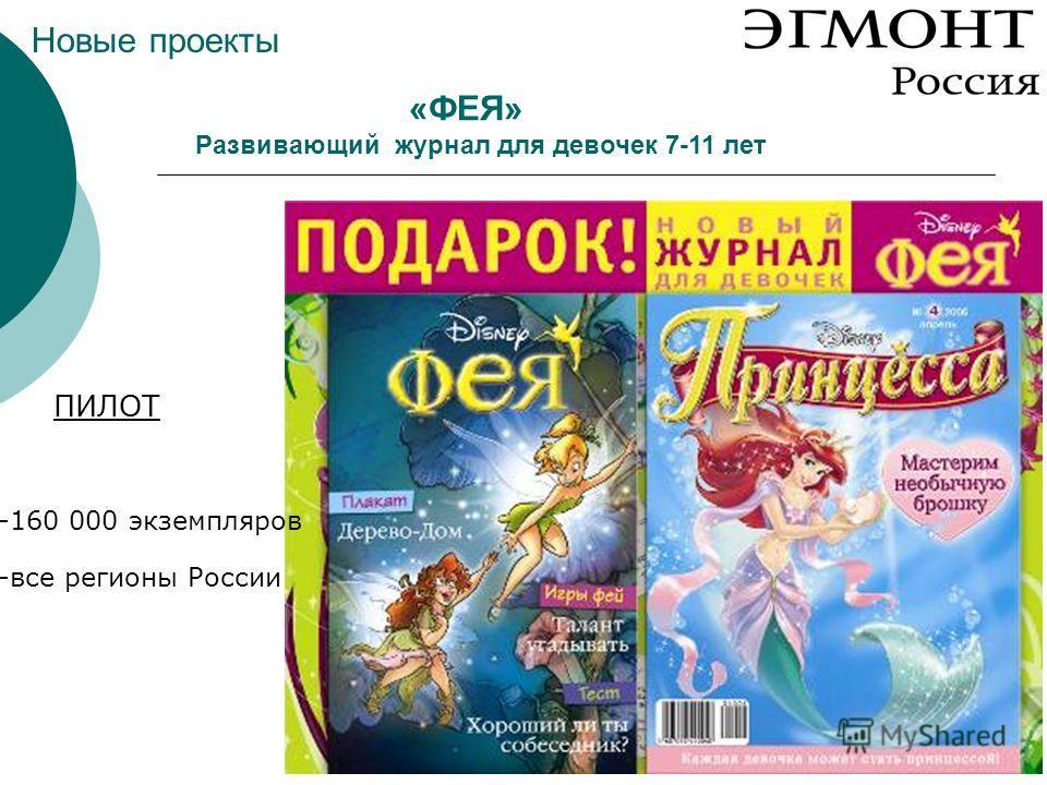 «ФЕЯ» Развивающий журнал для девочек 7-11 лет Новые проекты ПИЛОТ -160 000 экземпляров -все регионы России