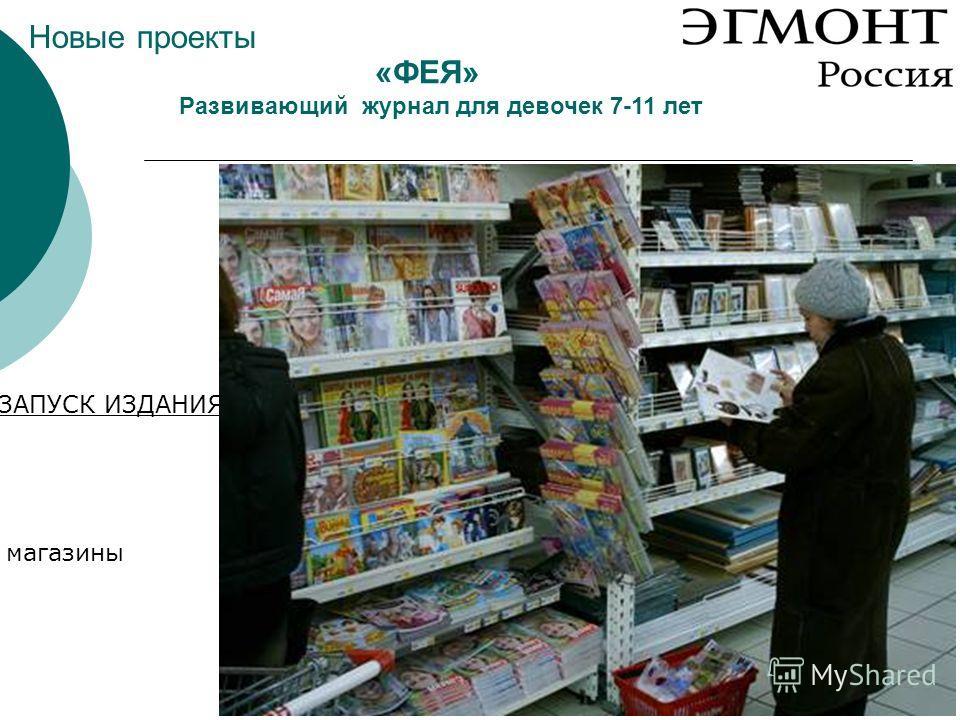 «ФЕЯ» Развивающий журнал для девочек 7-11 лет Новые проекты ЗАПУСК ИЗДАНИЯ магазины