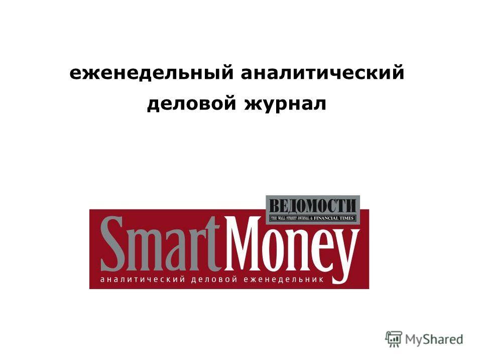 еженедельный аналитический деловой журнал