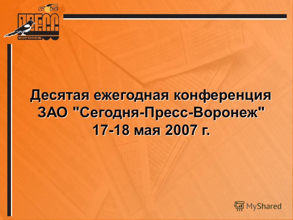 Десятая ежегодная конференция ЗАО Сегодня-Пресс-Воронеж 17-18 мая 2007 г.