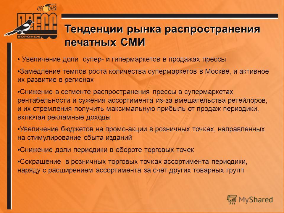 Тенденции рынка распространения печатных СМИ Увеличение доли супер- и гипермаркетов в продажах прессы Замедление темпов роста количества супермаркетов в Москве, и активное их развитие в регионах Снижение в сегменте распространения прессы в супермарке