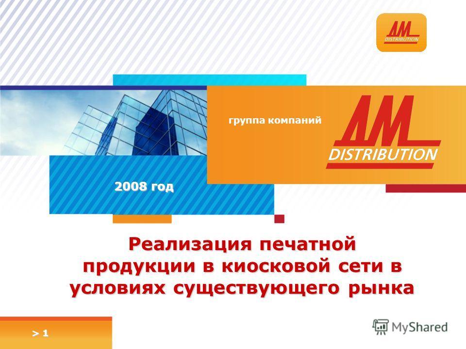 2008 год Реализация печатной продукции в киосковой сети в условиях существующего рынка > 1 группа компаний