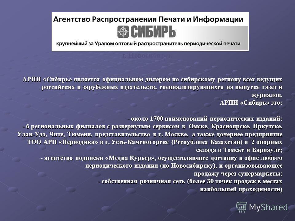 АРПИ «Сибирь» является официальном дилером по сибирскому региону всех ведущих российских и зарубежных издательств, специализирующихся на выпуске газет и журналов. АРПИ «Сибирь» это: - около 1700 наименований периодических изданий; - 6 региональных фи