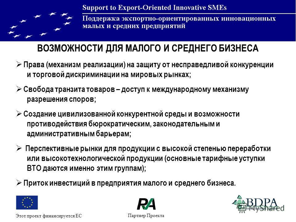 Этот проект финансируется ЕС Партнер Проекта ВОЗМОЖНОСТИ ДЛЯ МАЛОГО И СРЕДНЕГО БИЗНЕСА Права (механизм реализации) на защиту от несправедливой конкуренции и торговой дискриминации на мировых рынках; Свобода транзита товаров – доступ к международному