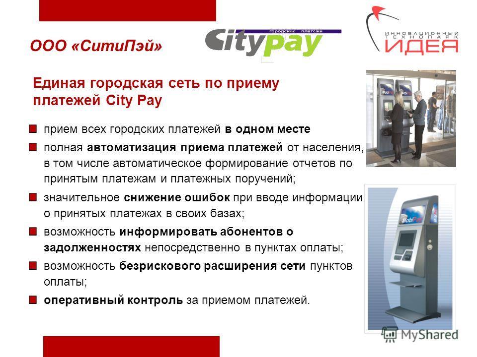 Единая городская сеть по приему платежей City Pay прием всех городских платежей в одном месте полная автоматизация приема платежей от населения, в том числе автоматическое формирование отчетов по принятым платежам и платежных поручений; значительное