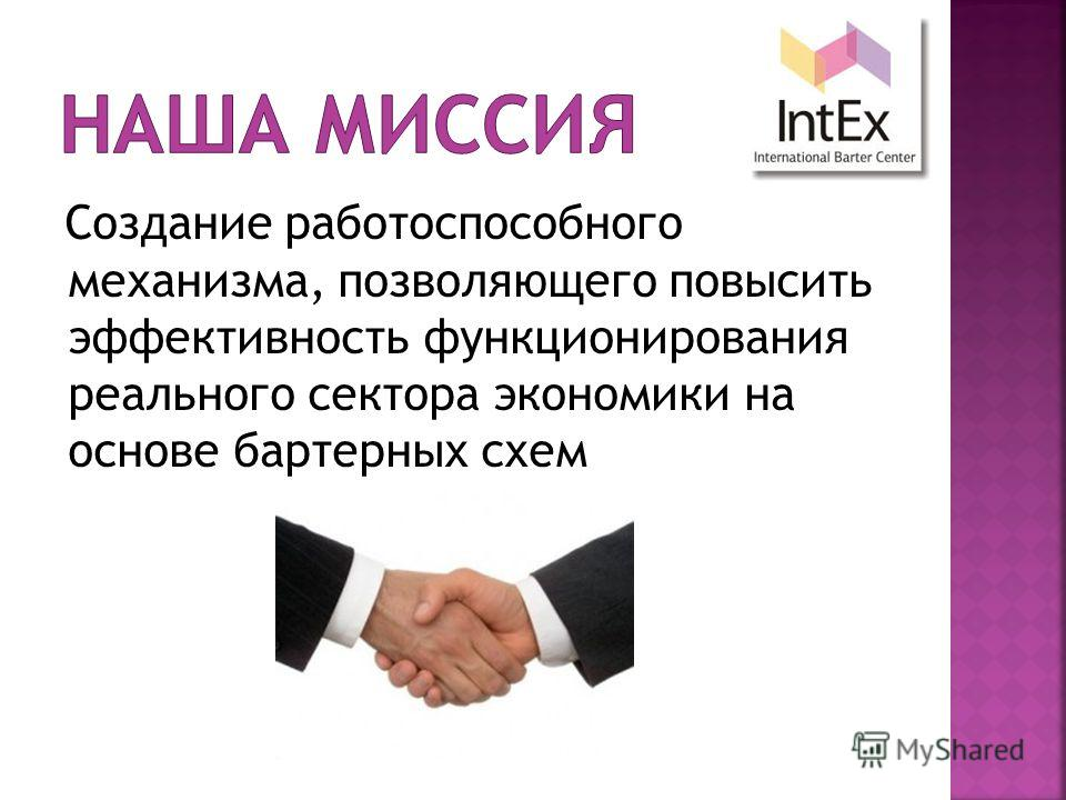 Создание работоспособного механизма, позволяющего повысить эффективность функционирования реального сектора экономики на основе бартерных схем