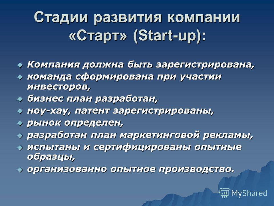 Стадии развития компании «Старт» (Start-up): Компания должна быть зарегистрирована, Компания должна быть зарегистрирована, команда сформирована при участии инвесторов, команда сформирована при участии инвесторов, бизнес план разработан, бизнес план р