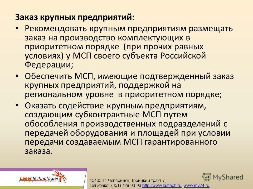 Заказ крупных предприятий: Рекомендовать крупным предприятиям размещать заказ на производство комплектующих в приоритетном порядке (при прочих равных условиях) у МСП своего субъекта Российской Федерации; Обеспечить МСП, имеющие подтвержденный заказ к