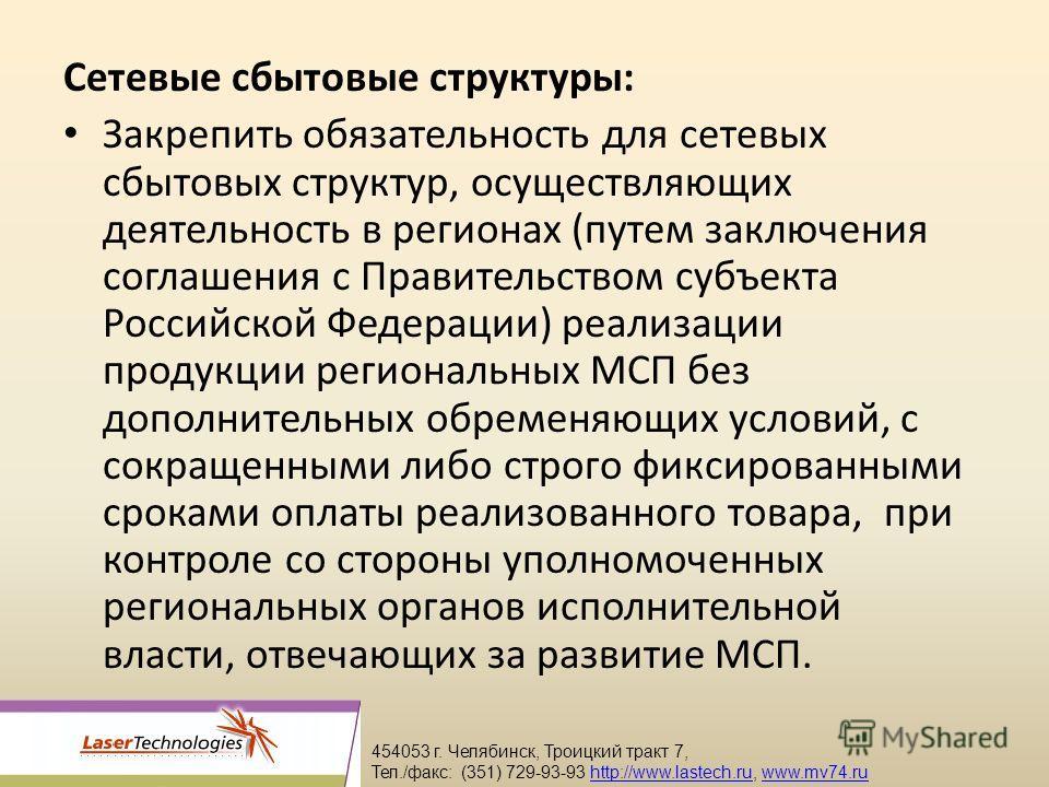 Сетевые сбытовые структуры: Закрепить обязательность для сетевых сбытовых структур, осуществляющих деятельность в регионах (путем заключения соглашения с Правительством субъекта Российской Федерации) реализации продукции региональных МСП без дополнит
