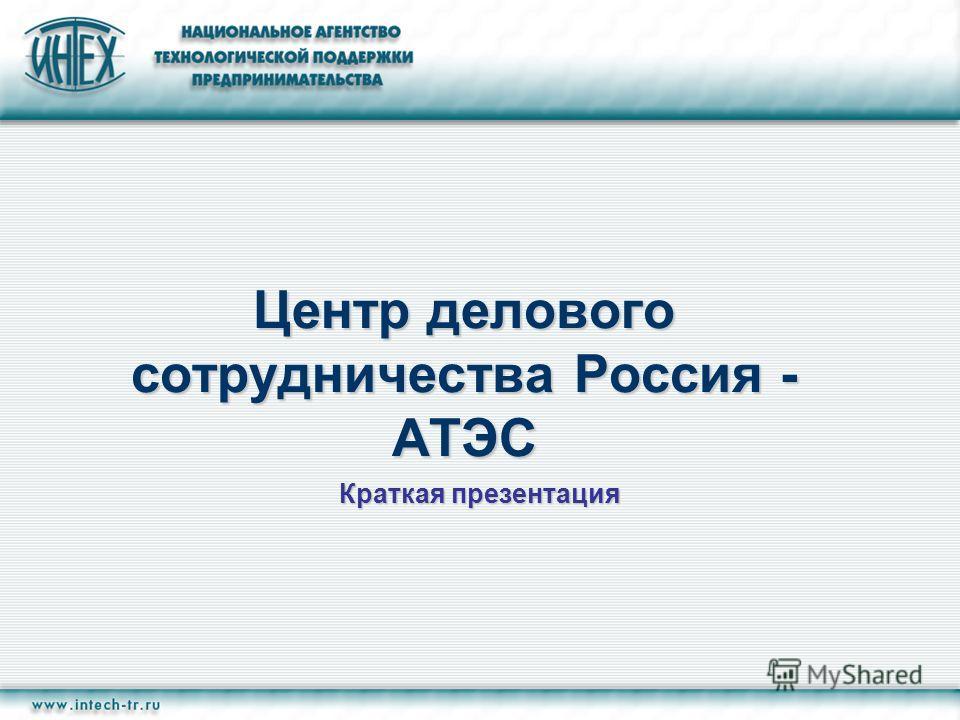 Центр делового сотрудничества Россия - АТЭС Центр делового сотрудничества Россия - АТЭС Краткая презентация