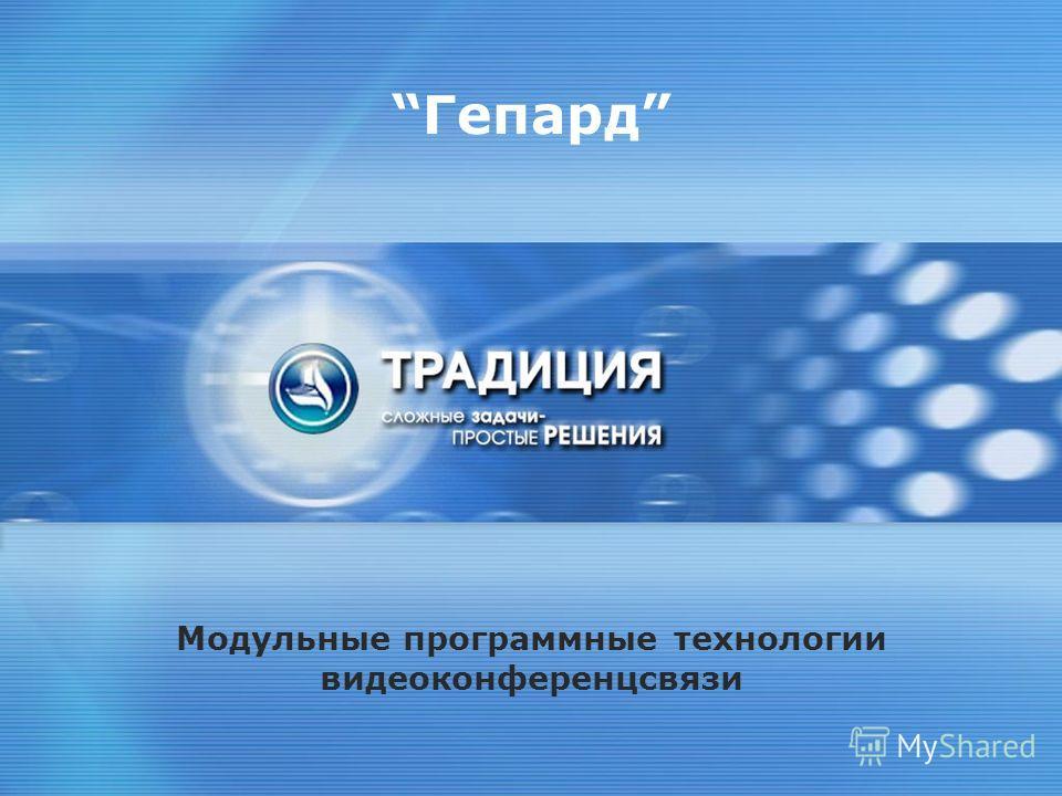 Гепард Модульные программные технологии видеоконференцсвязи