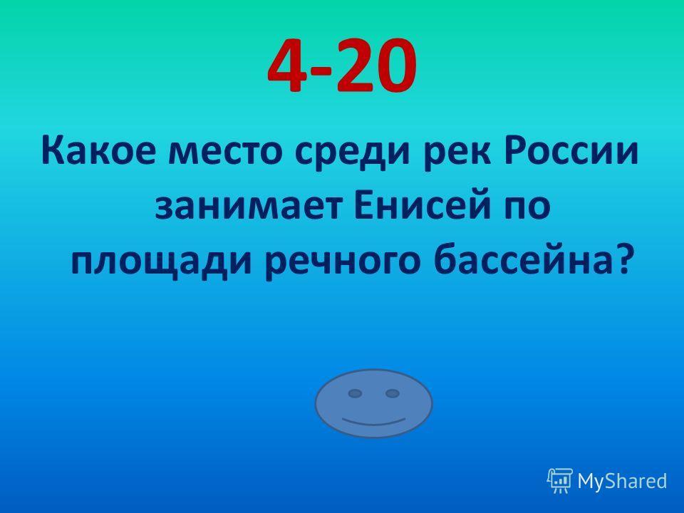 4-20 Какое место среди рек России занимает Енисей по площади речного бассейна?