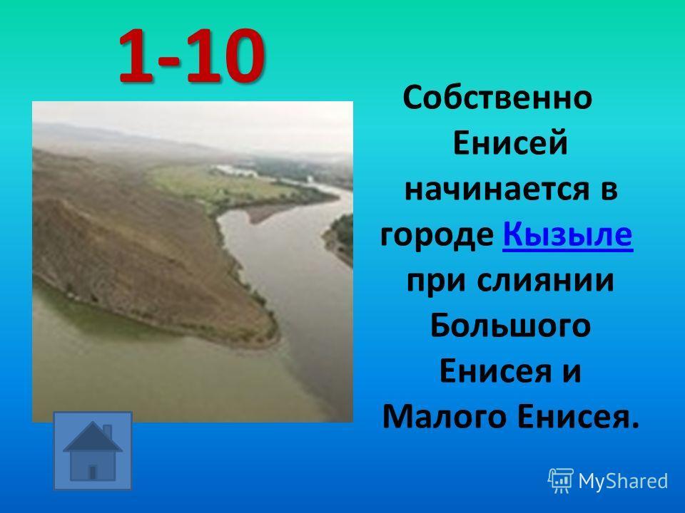 Собственно Енисей начинается в городе Кызыле при слиянии Большого Енисея и Малого Енисея.Кызыле1-10