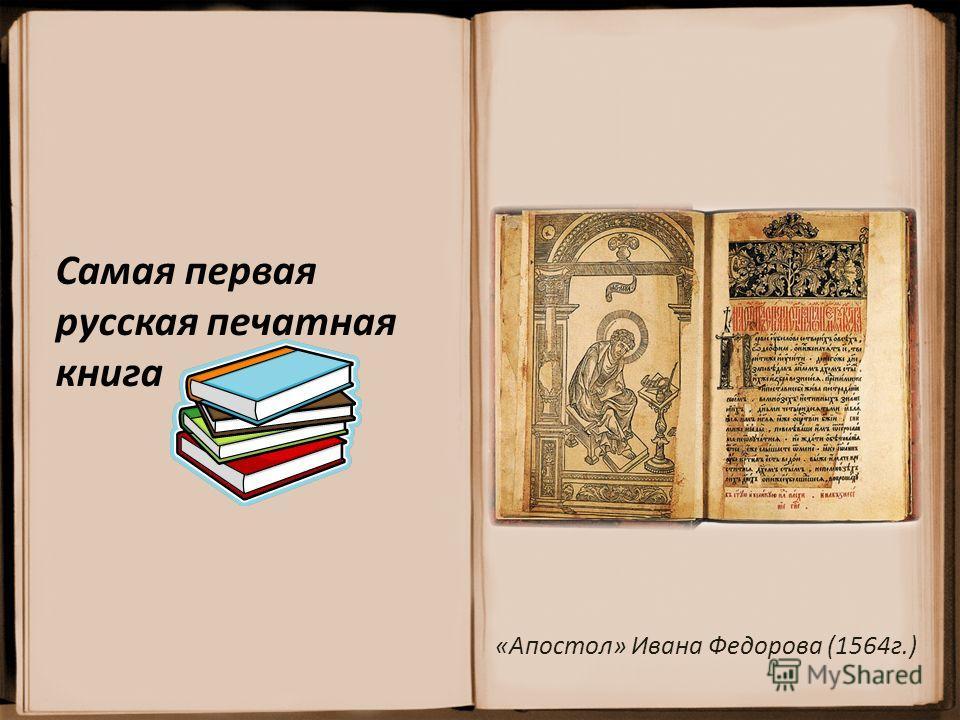 Самая первая русская печатная книга «Апостол» Ивана Федорова (1564г.)