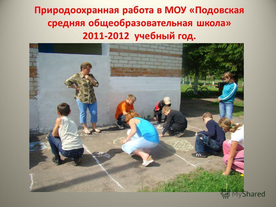 Природоохранная работа в МОУ «Подовская средняя общеобразовательная школа» 2011-2012 учебный год.
