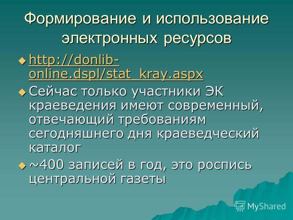 Формирование и использование электронных ресурсов http://donlib- online.dspl/stat_kray.aspx http://donlib- online.dspl/stat_kray.aspx http://donlib- online.dspl/stat_kray.aspx http://donlib- online.dspl/stat_kray.aspx Сейчас только участники ЭК краев
