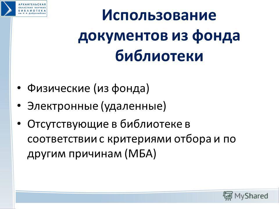 Использование документов из фонда библиотеки Физические (из фонда) Электронные (удаленные) Отсутствующие в библиотеке в соответствии с критериями отбора и по другим причинам (МБА)