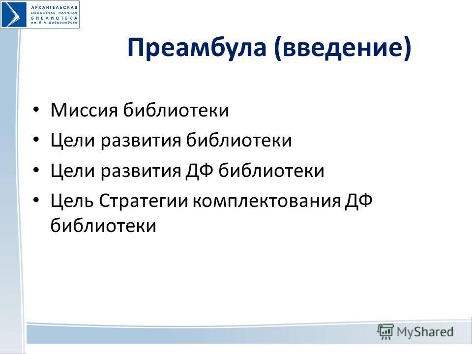 Преамбула (введение) Миссия библиотеки Цели развития библиотеки Цели развития ДФ библиотеки Цель Стратегии комплектования ДФ библиотеки