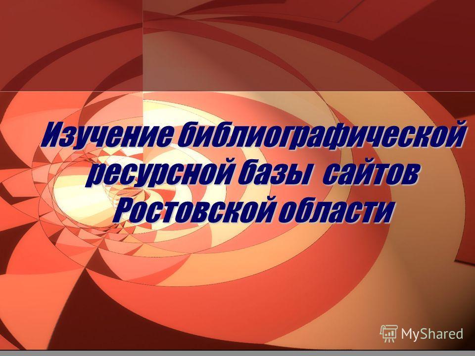 Изучение библиографической ресурсной базы сайтов Ростовской области