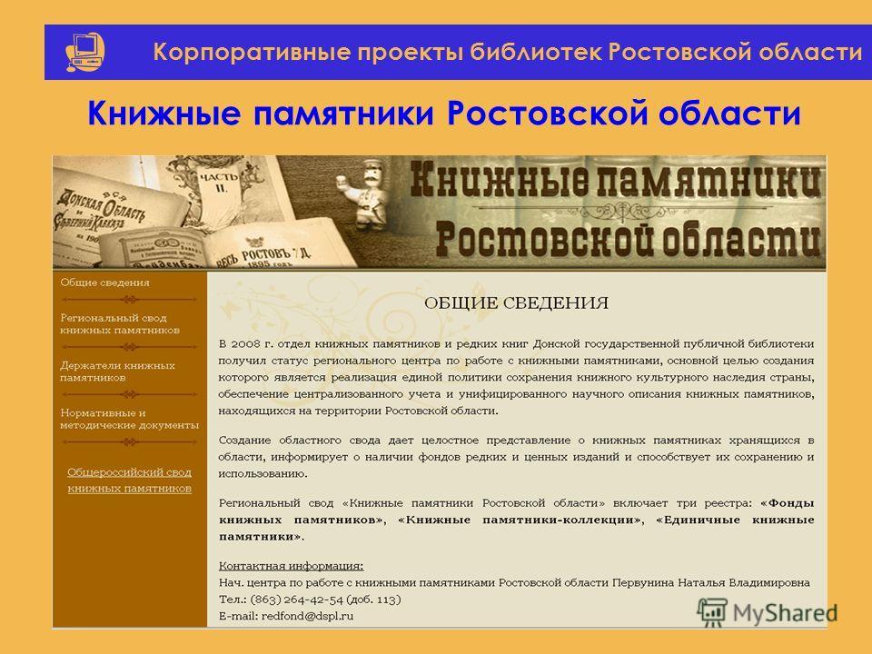 Корпоративные проекты библиотек Ростовской области Книжные памятники Ростовской области