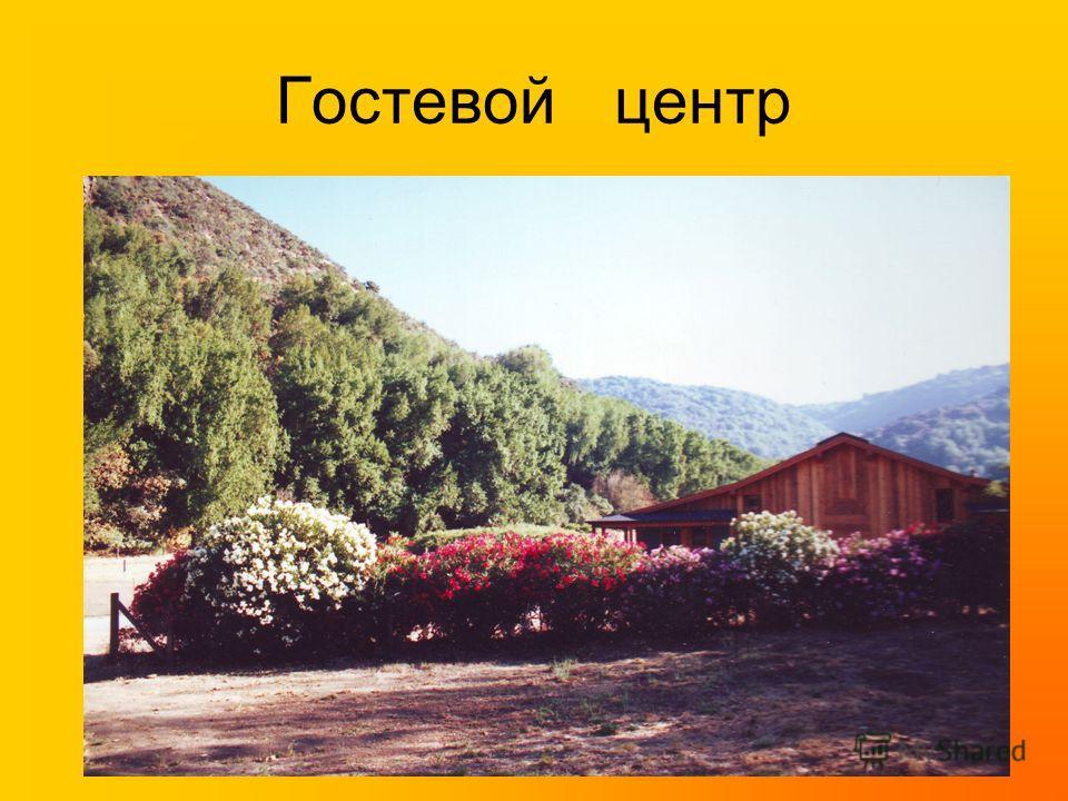 Гостевой центр