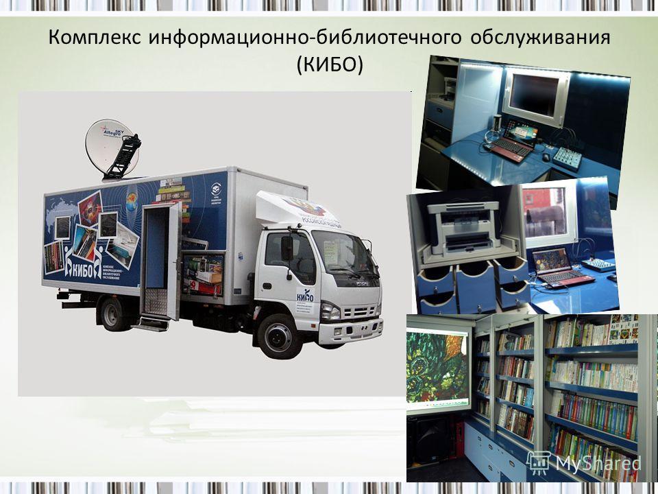 Комплекс информационно-библиотечного обслуживания (КИБО)
