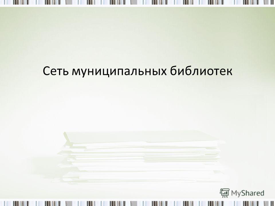 Сеть муниципальных библиотек