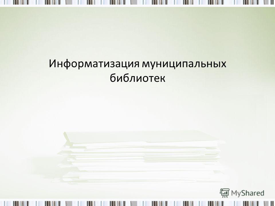 Информатизация муниципальных библиотек