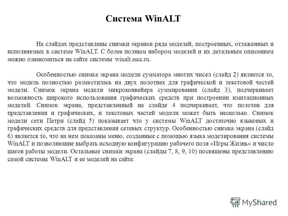 Система WinALT На слайдах представлены снимки экранов ряда моделей, построенных, отлаженных и исполняемых в системе WinALT. С более полным набором моделей и их детальным описанием можно ознакомиться на сайте системы winalt.sscc.ru. Особенностью снимк