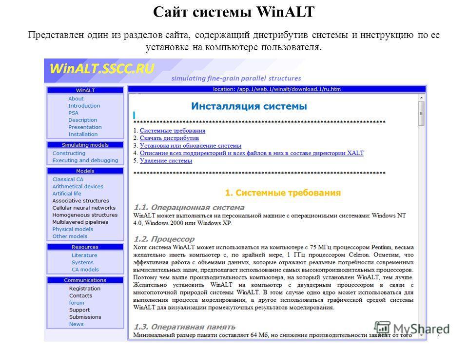 Сайт системы WinALT 7 Представлен один из разделов сайта, содержащий дистрибутив системы и инструкцию по ее установке на компьютере пользователя.