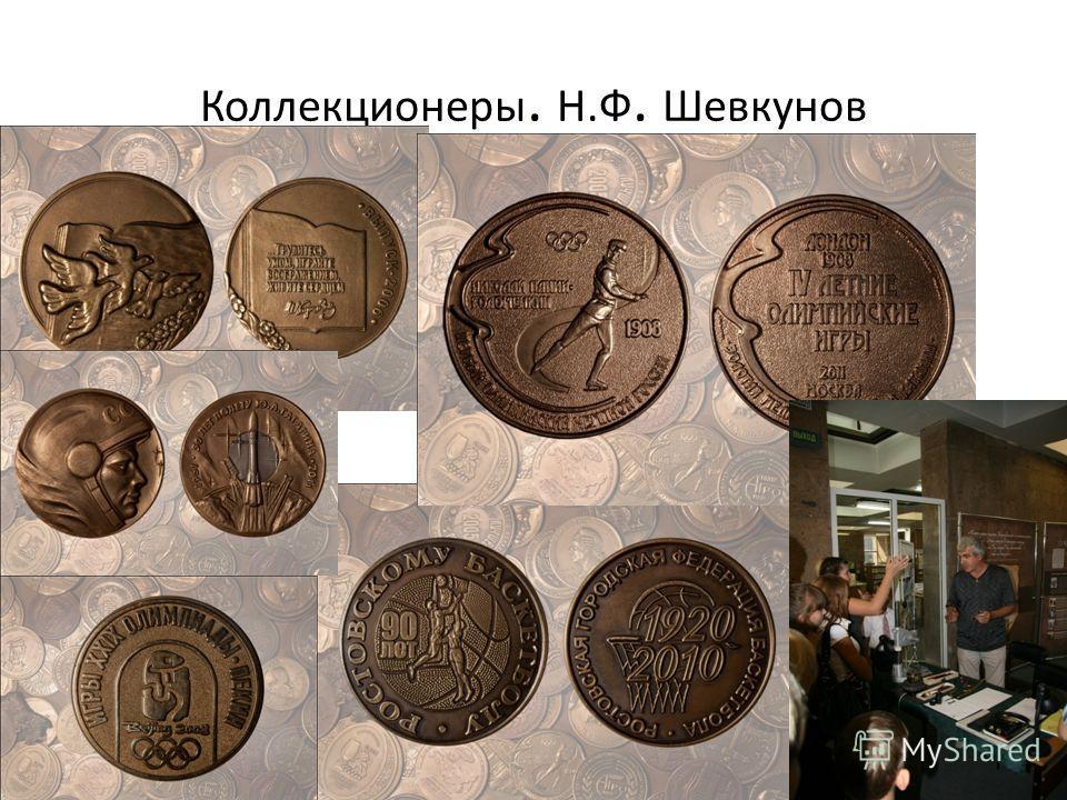 Коллекционеры. Н.Ф. Шевкунов