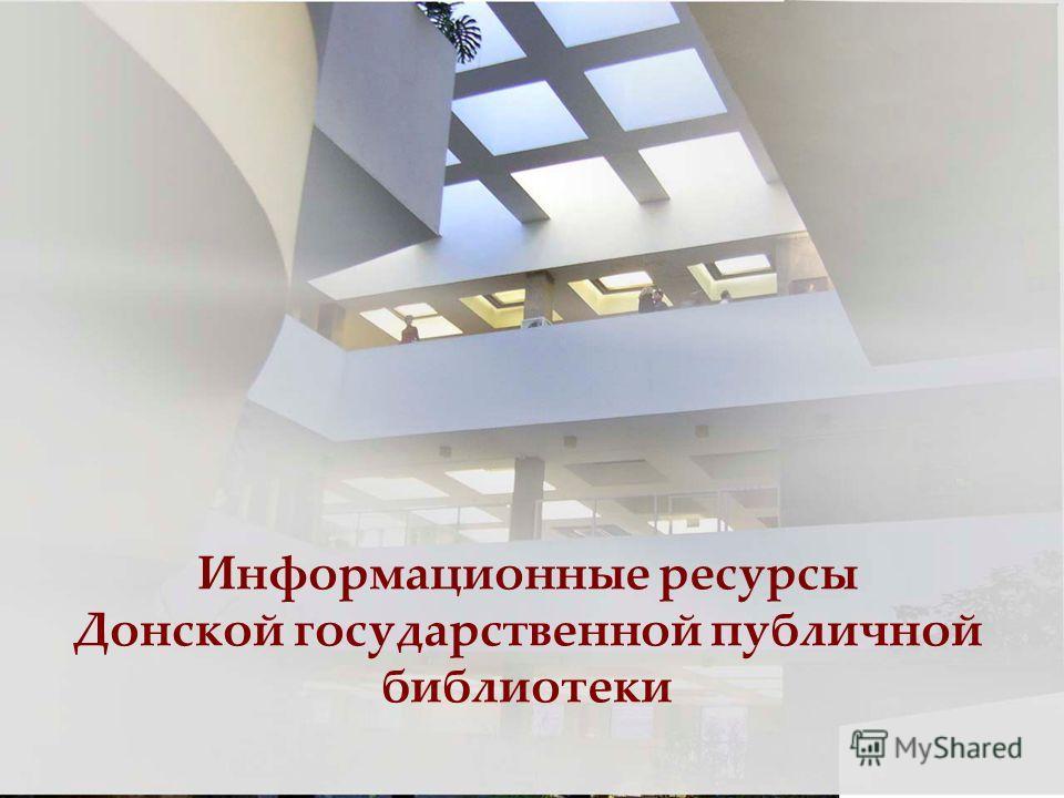 Информационные ресурсы Донской государственной публичной библиотеки