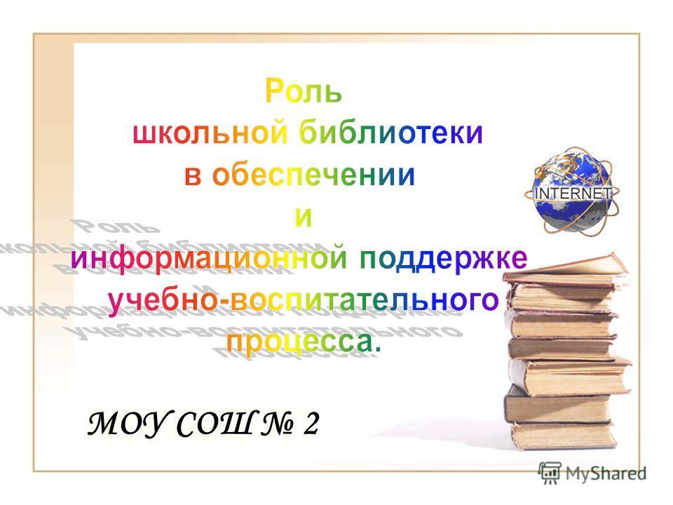 МОУ СОШ 2