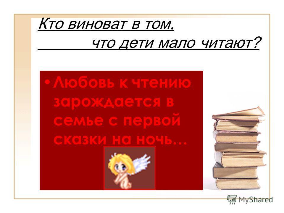Кто виноват в том, что дети мало читают? Любовь к чтению зарождается в семье с первой сказки на ночь…