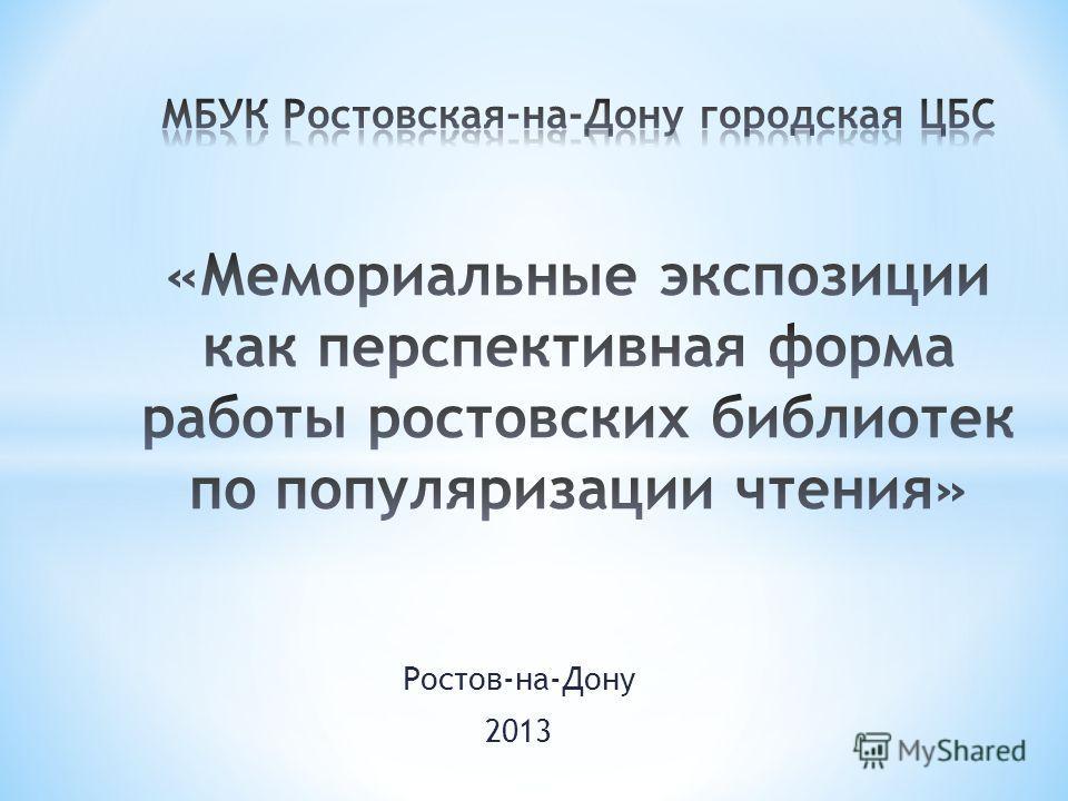 Ростов-на-Дону 2013
