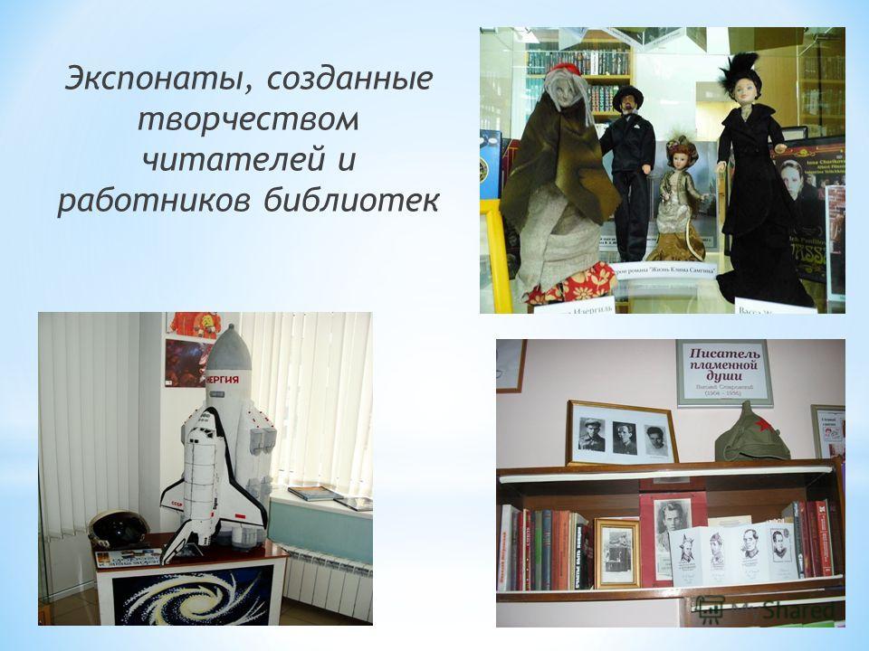 Экспонаты, созданные творчеством читателей и работников библиотек