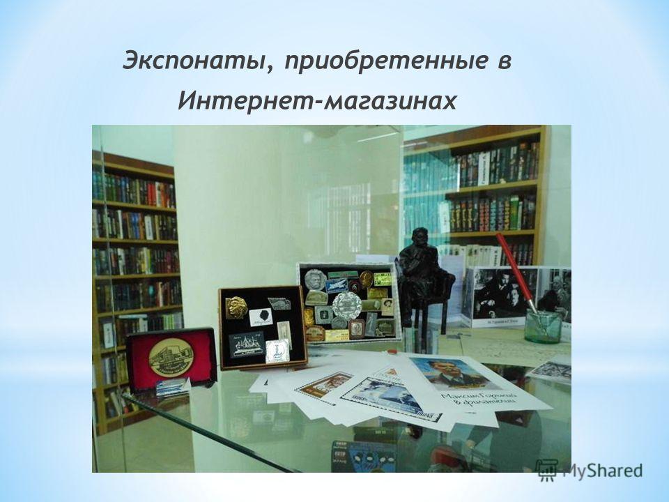 Экспонаты, приобретенные в Интернет-магазинах