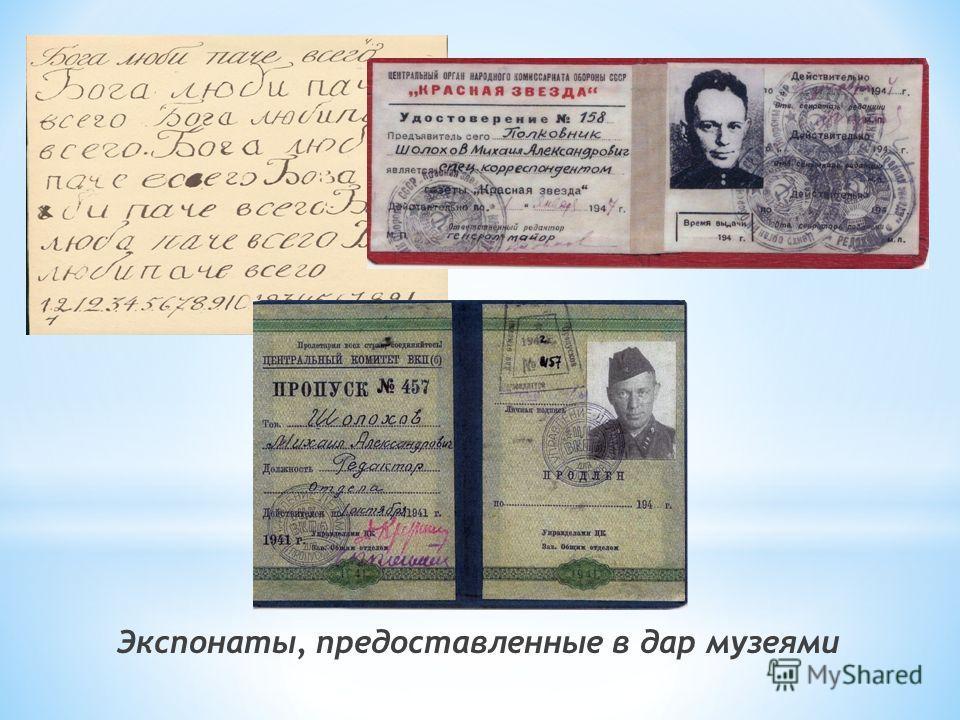 Экспонаты, предоставленные в дар музеями