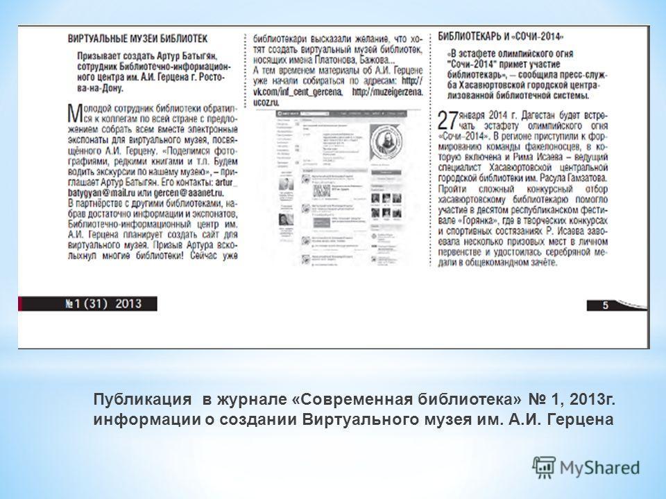 Публикация в журнале «Современная библиотека» 1, 2013г. информации о создании Виртуального музея им. А.И. Герцена