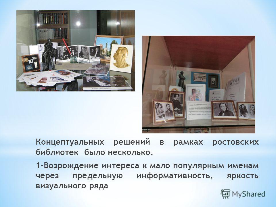 Концептуальных решений в рамках ростовских библиотек было несколько. 1-Возрождение интереса к мало популярным именам через предельную информативность, яркость визуального ряда