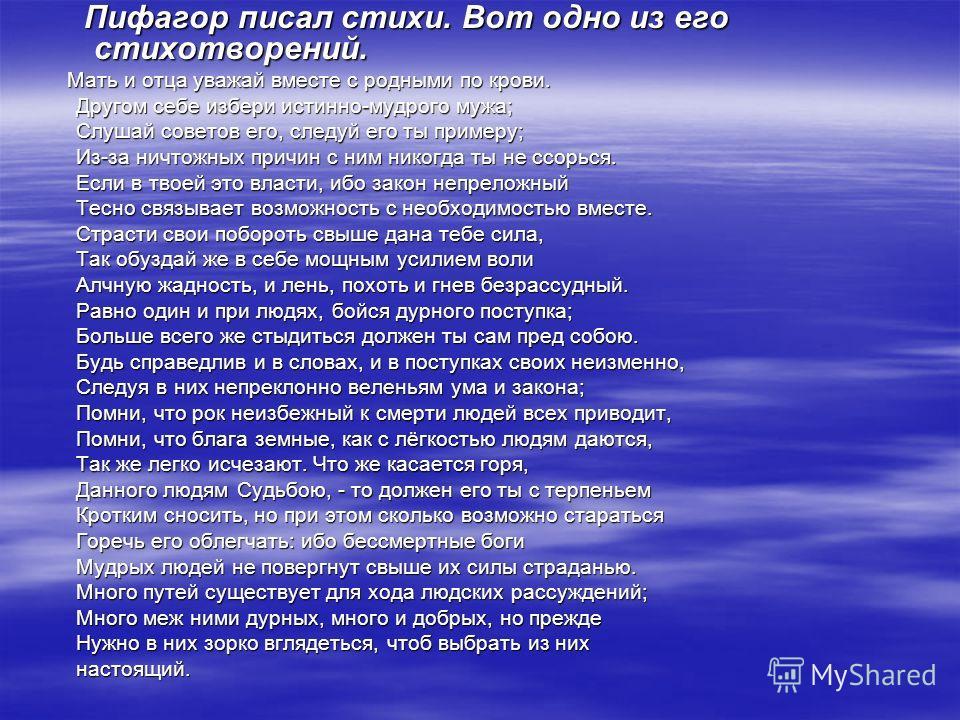 Пифагор писал стихи. Вот одно из его стихотворений. Пифагор писал стихи. Вот одно из его стихотворений. Мать и отца уважай вместе с родными по крови. Мать и отца уважай вместе с родными по крови. Другом себе избери истинно-мудрого мужа; Другом себе и